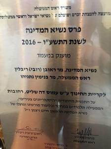 פרס הראשון להנצחתו של הנשיא חיים וייצמן