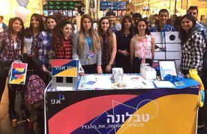יזמים צעירים  מקום שלישי – חברת גו אפ המציאה את הטבלונה
