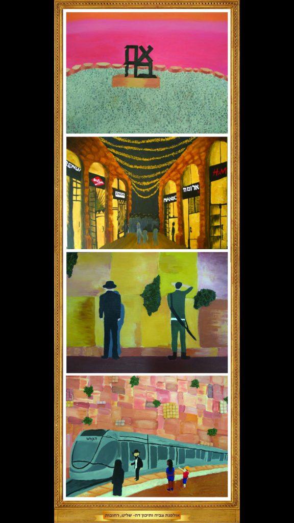 ירושלים שלי - עבודות נבחרות מהתערוכה