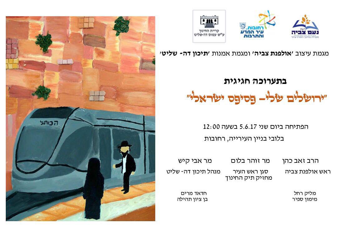 ירושלים שלי - תערוכה